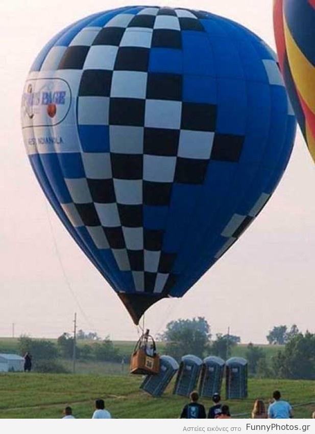 Αερόστατο εναντίον τουαλέτας