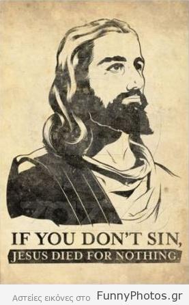 Αν δεν κάνεις αμαρτία...