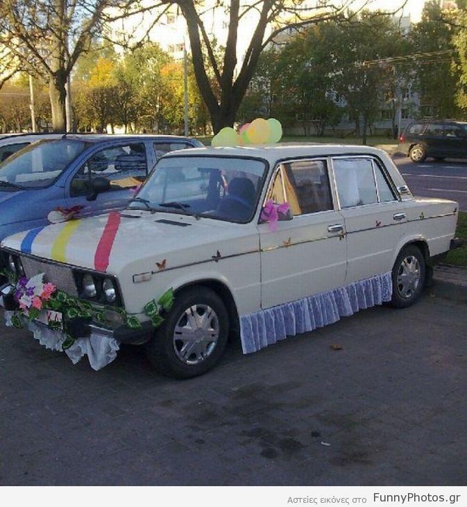 Γαμήλιο Lada