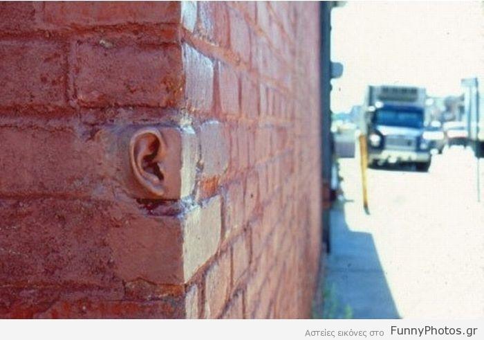 Και οι τοίχοι έχουν αυτιά