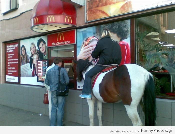 Με το άλογο σε drive in