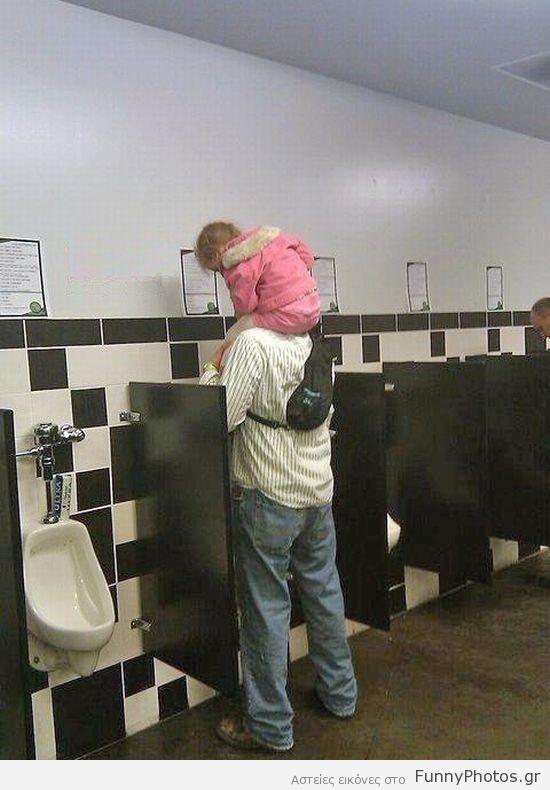 Υπεύθυνος πατέρας - Με την κόρη στην τουαλέτα